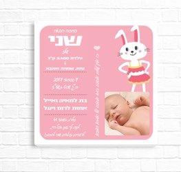 הדפסת ת.ז. לתינוק